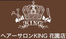 ヘアーサロン KING 花園店